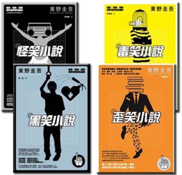 東野流的黑色幽默(4冊)
