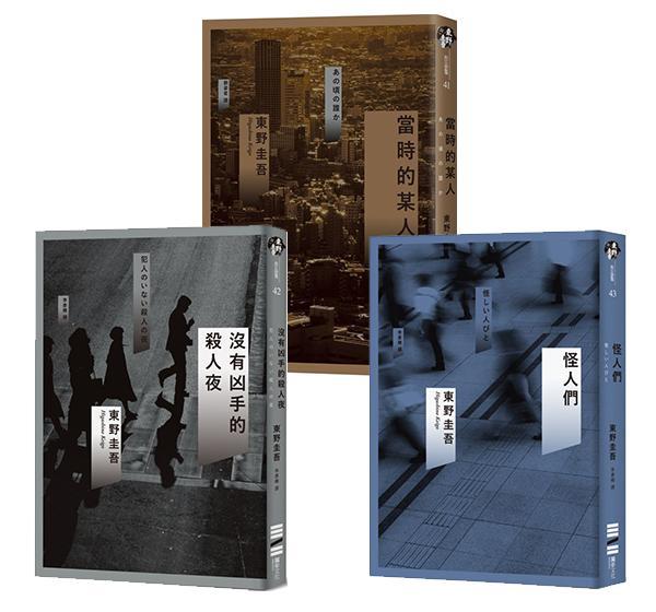 東野圭吾推理劇場(全3冊)