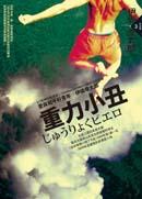 重力小丑 (2010年新版)