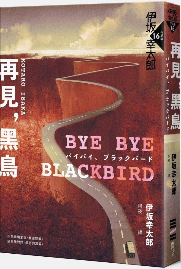 Bye Bye, Blackbird—再見,黑鳥(伊坂全新加筆.內附珍貴作家訪談紀錄)