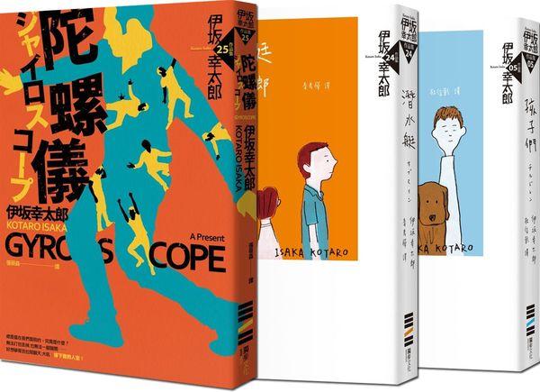 伊坂幸太郎作品:陀螺儀、孩子們、潛水艇(共3冊)