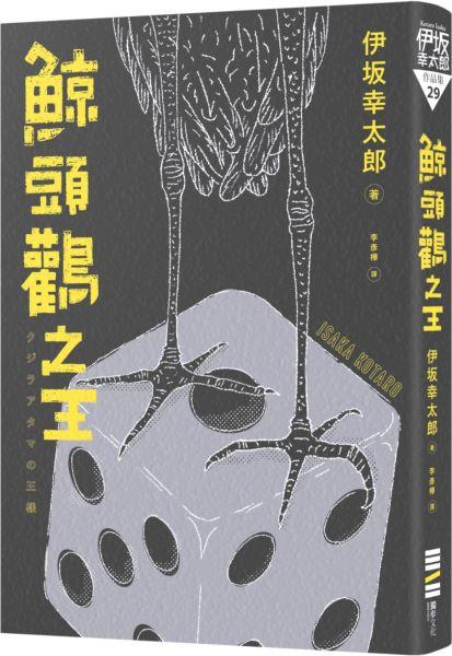鯨頭鸛之王(台灣版獨家簽繪印刷扉頁)