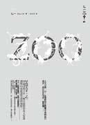 ZOO(珍藏紀念版)