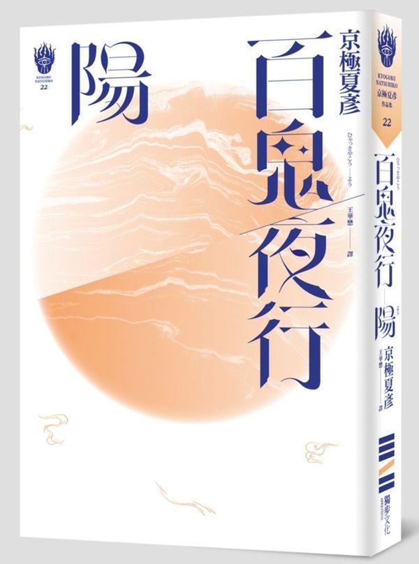 百鬼夜行:陽