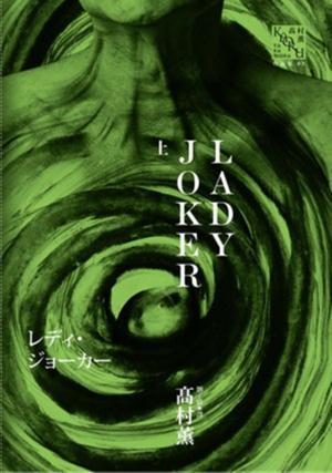 LADY JOKER(上)