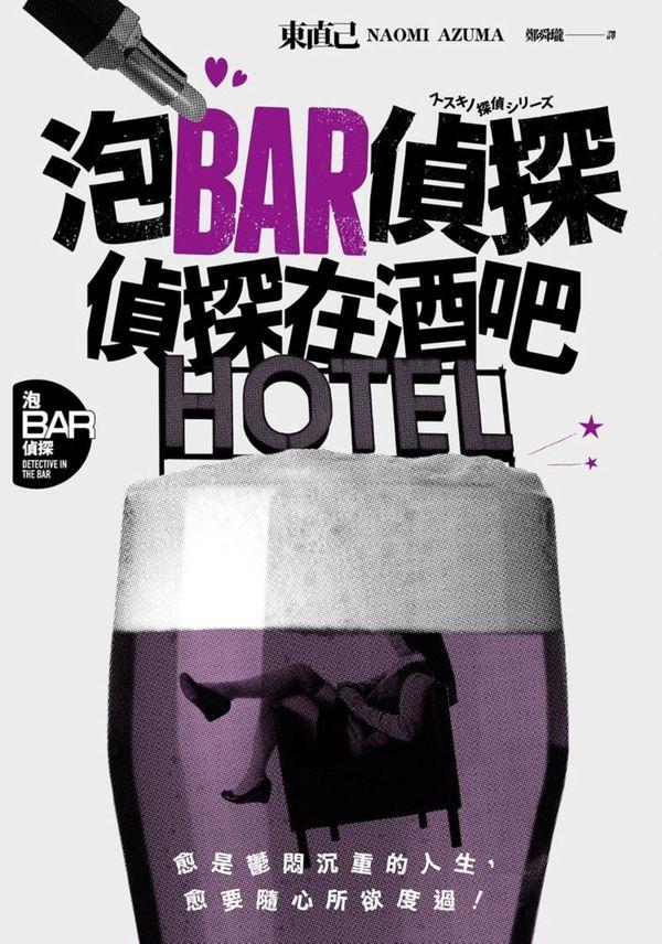 泡BAR偵探:偵探在酒吧