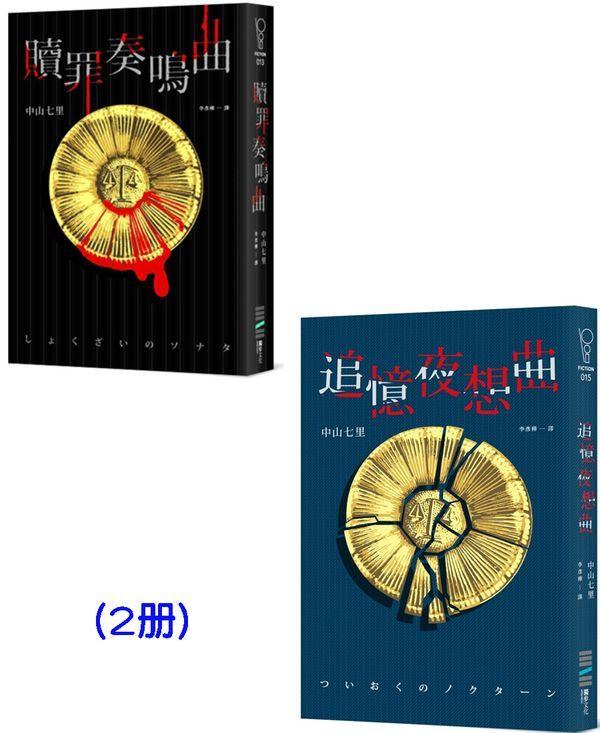 律師御子柴系列(2冊)