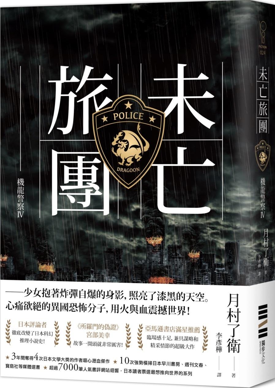 機龍警察:未亡旅團
