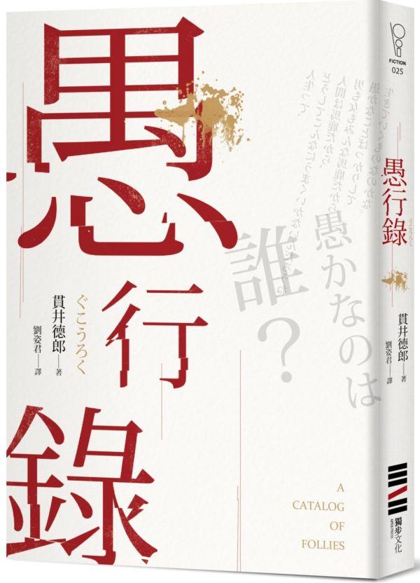 愚行錄【同名電影原著小說】