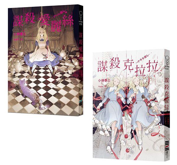 謀殺童話人物系列(2冊)