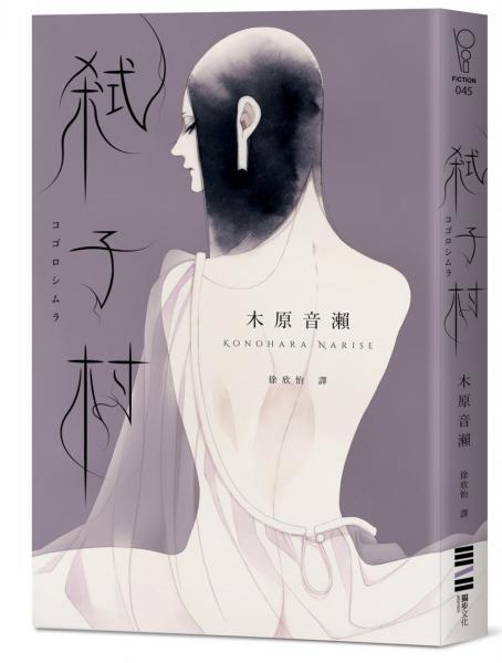 弒子村(台灣版獨家: 木原音瀨印刷簽名扉頁)