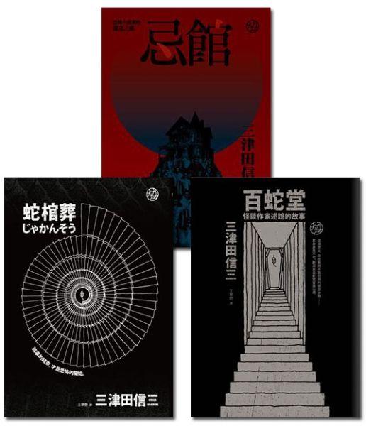 三津田信三「作家三部曲」(3冊)