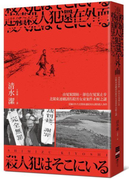 連續殺人犯還在外面──由冤案開始,卻也在冤案止步:北關東連續誘拐殺害女童案件未解之謎