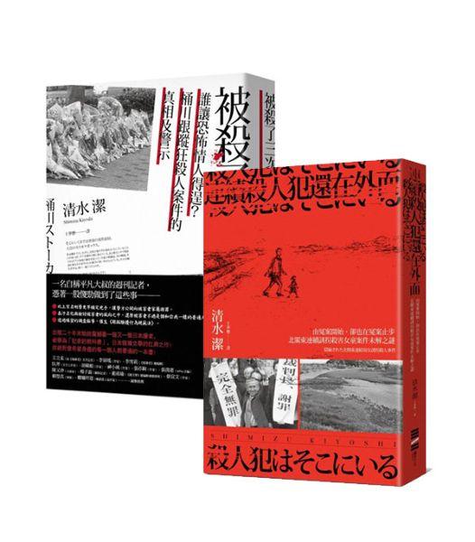 「記者的教科書」清水潔報導文學系列(2冊)