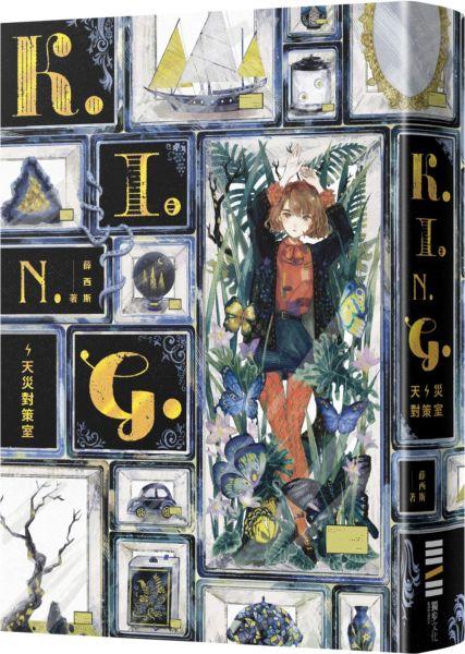 【限量親簽版】K.I.N.G.:天災對策室(作家親簽扉頁版)