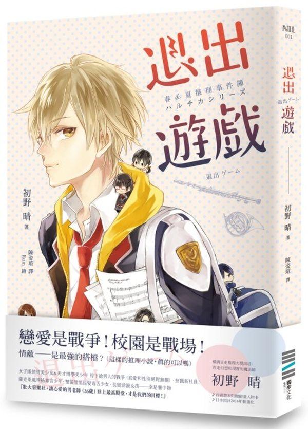退出遊戲(春&夏推理事件簿)