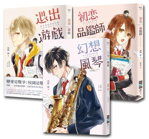 春&夏推理事件簿套書(3冊)