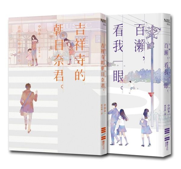 中田永一精選套書(2冊)