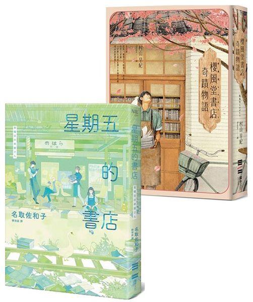 溫柔動人的書店物語(2冊)