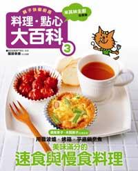料理、點心大百科3:美味滿分的速食與慢食料理