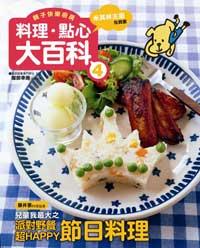 料理、點心大百科4:派對野餐超HAPPY節日料理
