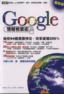 最新版Google情報檢索術