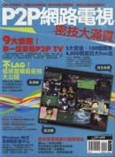 P2P網路電視密技大滿貫