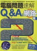 電腦問題速解Q&A:網路篇