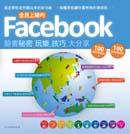 全民上線的Facebook:臉書秘密玩樂技巧大分享