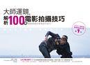 大師運鏡:解析100種電影拍攝技巧