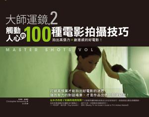 大師運鏡2!觸動人心的100種電影拍攝技巧:拍出高張力X創意感的好電影