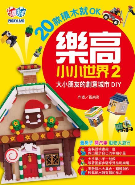 樂高小小世界2:20款積木就OK!大小朋友的創意城市DIY(蓋房子、開汽車、動物大遊行)