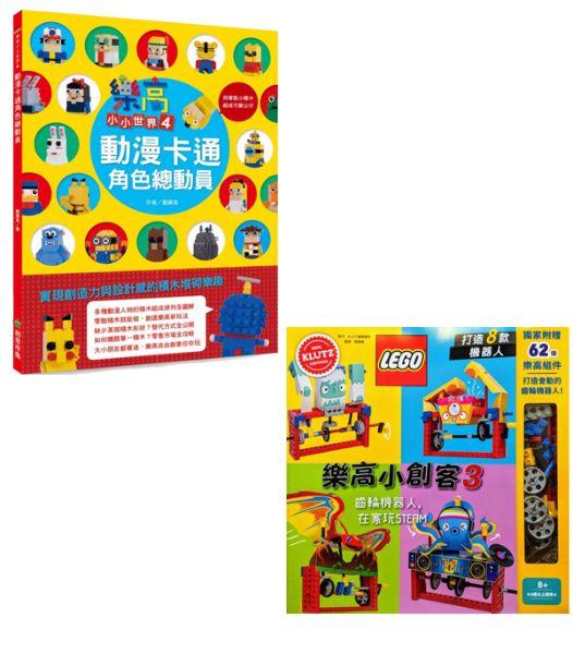 樂高小創客3+樂高小小世界4(2冊)