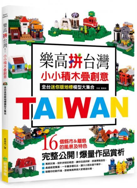 樂高拼台灣! 小小積木疊創意,全台迷你版地標模型大集合