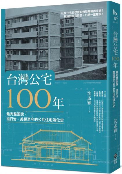 台灣公宅100年──最完整圖說,從日治、美援至今的公共住宅演化史