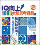 IQ向上!1000個大腦思考遊戲(上)