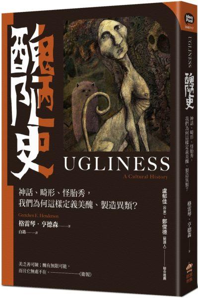 醜陋史:神話、畸形、怪胎秀, 我們為何這樣定義美醜、製造異類?