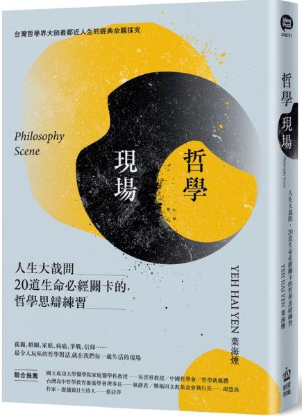 哲學現場:人生大哉問,20道生命必經關卡的哲學思辯練習