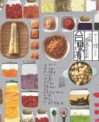 台灣漬‧二十四節氣的保存食
