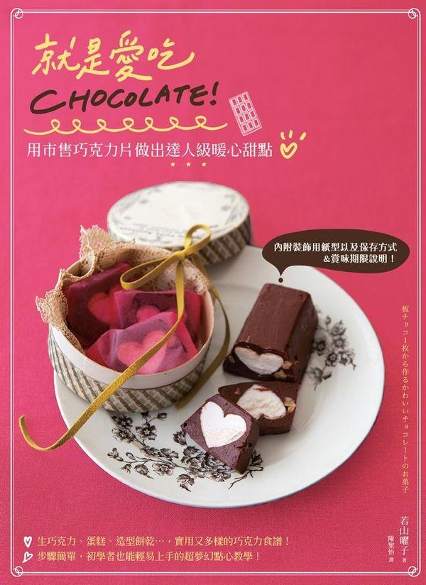 就是愛吃CHOCOLATE!用市售巧克力片做出達人級暖心甜點