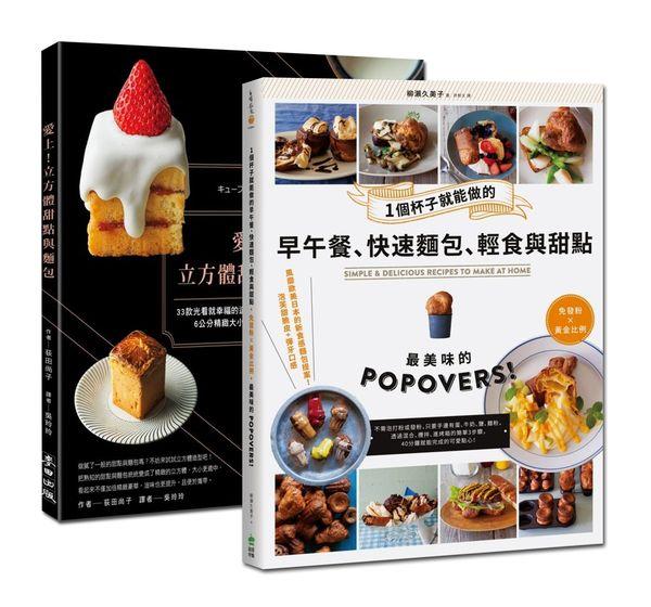 簡單新食感烘焙大全(2冊)