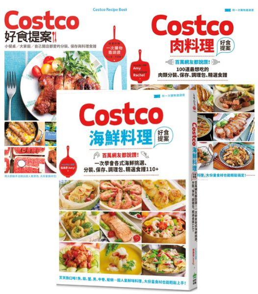 Costco料理好食提案(3冊)