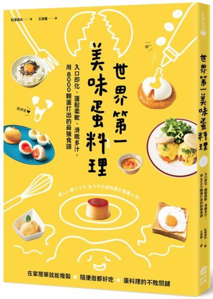 世界第一美味蛋料理!入口即化、蓬鬆柔軟、滑嫩多汁,用8000顆蛋打出的最強食譜
