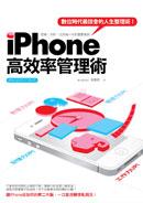 iPhone高效率管理術