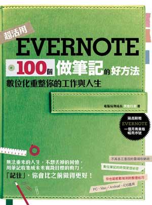 Evernote 100個做筆記的好方法:數位化重整你的工作與人生