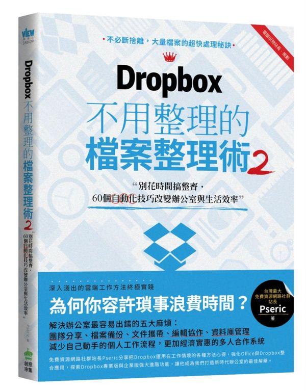 Dropbox 不用整理的檔案整理術2:別花時間搞整齊,60個自動化技巧改變辦公室與生活效率
