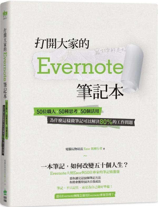打開大家的 Evernote 筆記本:50位職人x 50種思考x 50個活用,為什麼這樣做筆記可以解決80%的工作問題