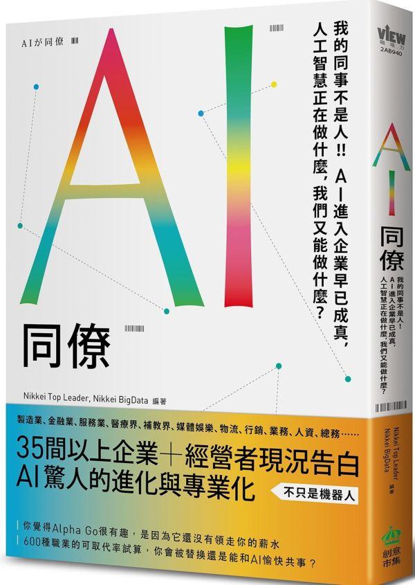 AI同僚:我的同事不是人!AI進入企業早已成真,人工智慧正在做什麼,我們又能做什麼?