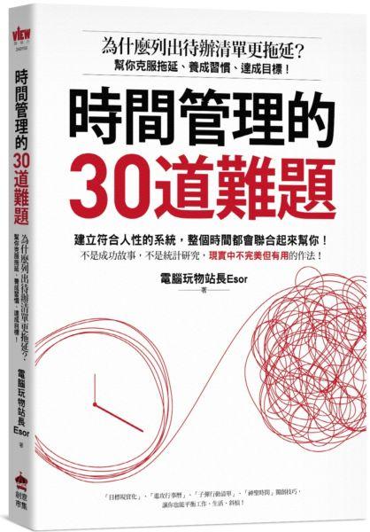 時間管理的30道難題:為什麼列出待辦清單更拖延?幫你克服拖延、養成習慣、達成目標!