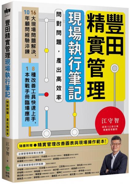 豐田精實管理現場執行筆記:問對問題,產出高效率